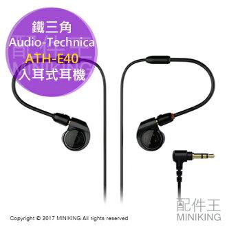 【配件王】港版 audio-technica 鐵三角 ATH-E50 入耳式 耳機 耳塞式 附中說