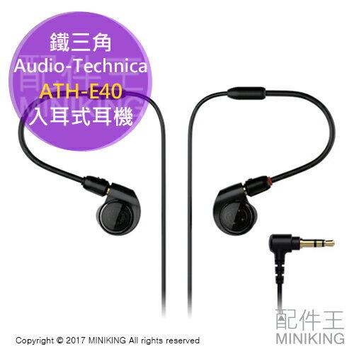 【配件王】港版audio-technica鐵三角ATH-E50入耳式耳機耳塞式附中說