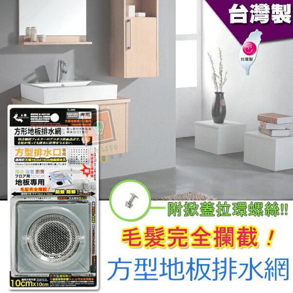 橙漾夯生活ORGLIFE:ORG《SD0987a》台灣製~創意方形排水孔專用地板排水網蓋排水孔網附拉桿防蟑螂排水孔蓋地板排水孔蓋