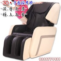 療癒按摩家電到極上3D手感按摩椅(黑3096)【3期0利率】【限本島運送】