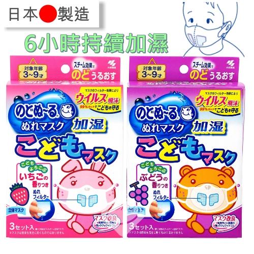 【日本】小林製藥立體式兒童加濕口罩(葡萄香/草莓香)/3枚入/3~9歲/6小時持續加濕/兒童專用/立體口罩╭。☆║.Omo Omo go物趣.║☆。╮