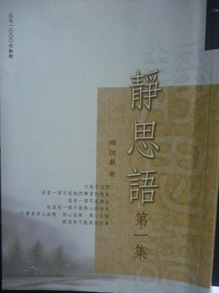 【書寶二手書T7/宗教_GRY】靜思語 (第一集)_原價200_證嚴法師