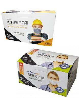 只有今天699(2盒組每組749) 永猷活性碳醫用口罩x1+永猷醫療用 成人平面口罩(藍)x1