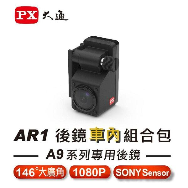 PX大通【AR1】後鏡行車記錄器車內組合包(A9系列專用後鏡)【迪特軍】