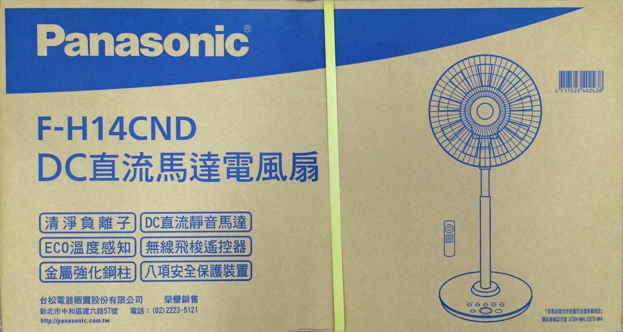 ★杰米家電☆F-H14CND Panasonic國際牌14吋DC變頻立扇