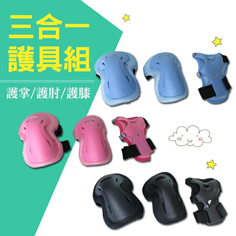 成功三合一溜冰護具(3色)