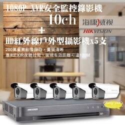 台南監視器/200萬1080P-TVI/套裝組合【8路監視器+200萬戶外型攝影機*5支】DIY組合優惠價