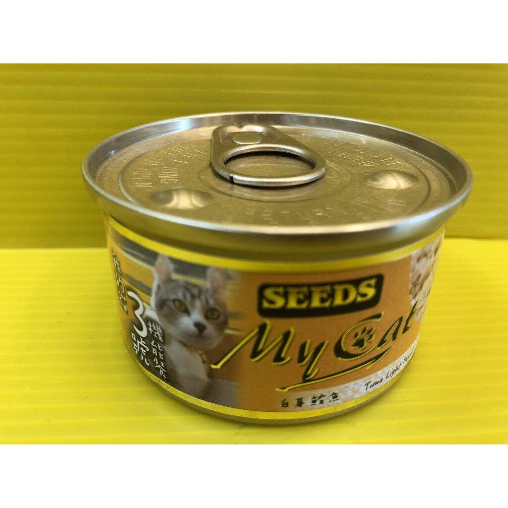 ✪四寶的店n✪附發票~(3號餐白身鮪魚) 85g 惜時 SEEDS 聖萊西 My Cat 副餐貓罐/貓罐(共六種口味)