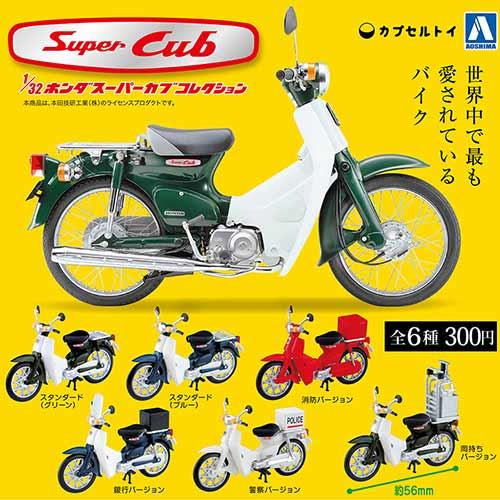 全套6款【日本進口】1/32 本田機車 扭蛋 轉蛋 HONDA Super Cub 模型