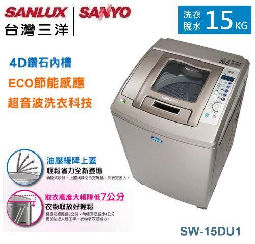 【佳麗寶】-(台灣三洋SANLUX)15公斤DD直流變頻超音波單槽洗衣機 / SW-15DU1