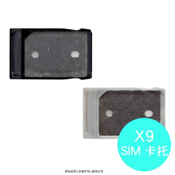 全盛網路通訊:HTCOneX9dualsim專用SIM卡蓋SD卡托卡座卡槽SIM卡抽取座