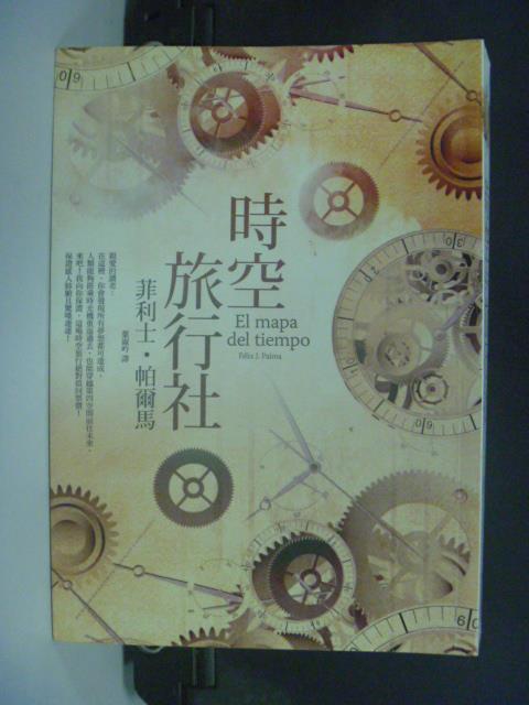 【書寶二手書T3/翻譯小說_KEF】時空旅行社_菲利士.帕爾馬