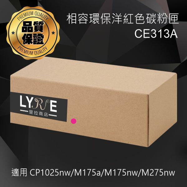 HP CE313A 126A 相容環保洋紅色碳粉匣 適用 HP LaserJet Pro CP1025NW/M175a/M175nw/M275nw