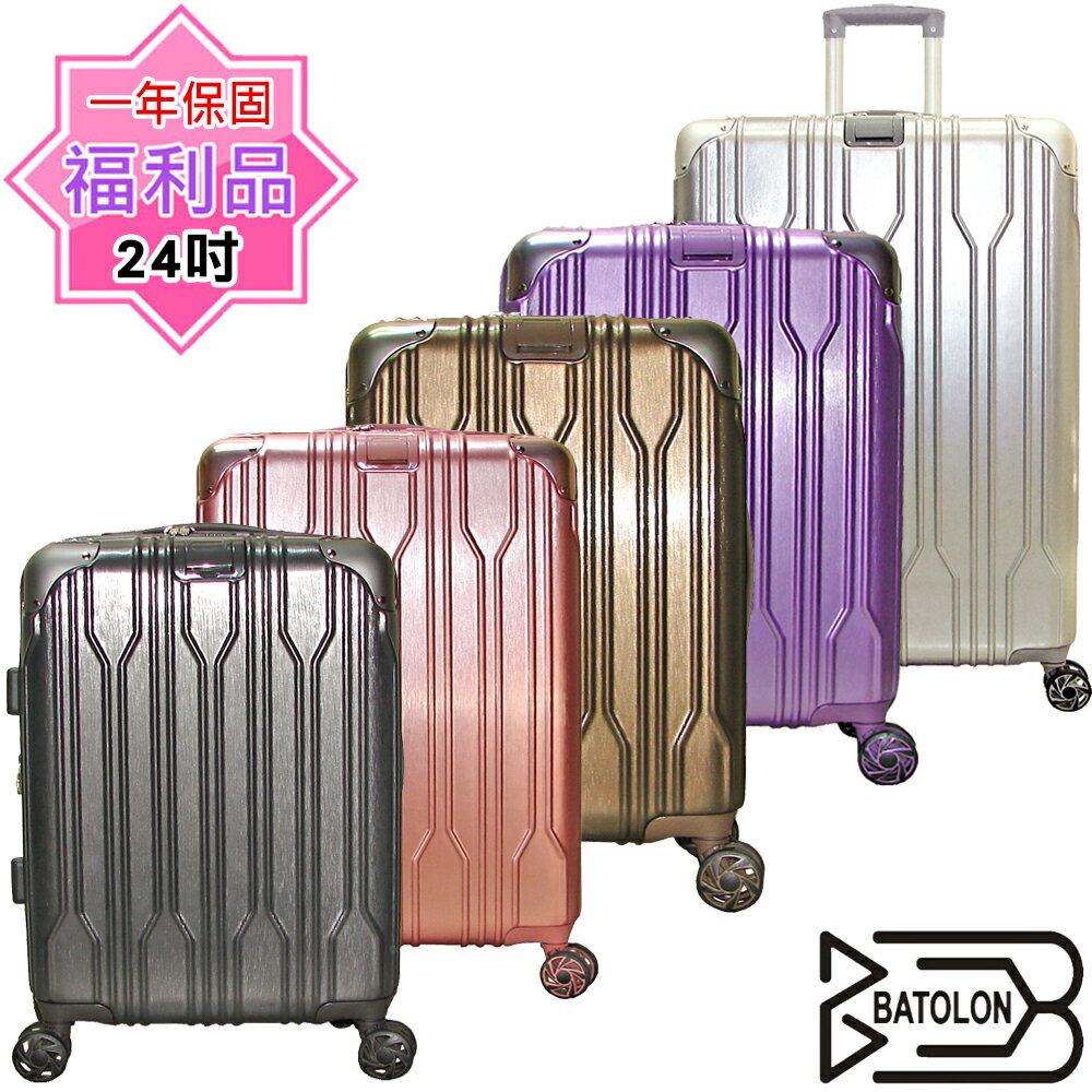 Batolon 【福利品 24吋】璀璨之星TSA海關鎖PC硬殼箱/ 行李箱