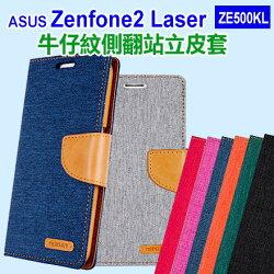 ASUS Zenfone2 Laser 牛仔紋側翻站立皮套 ZE500KL 手機套