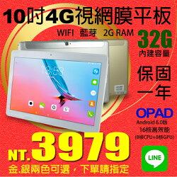 十吋16核4G電話平板2G RAM 內建32G儲存空間+視網膜面板台灣品牌可刷卡分期