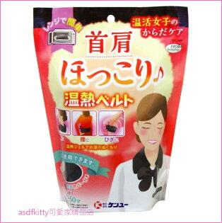asdfkitty可愛家☆日本KENYUU溫活女子微波加熱可重複使用溫熱肩頸帶熱敷袋-黑色-日本正版商品