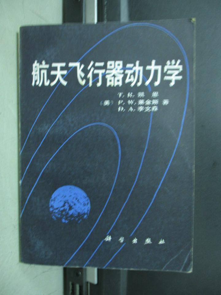 【書寶二手書T8/科學_KAM】航天飛行器動力學_簡體