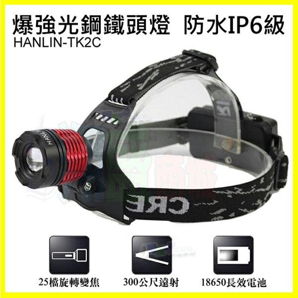 免運!HANLIN-TK2C爆強光鋼鐵LED頭燈25檔旋轉變焦-長射程防水IP6級CREE原廠燈登山露營釣魚溯溪