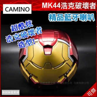 <br/><br/>  可傑  CAMINO  MK44  浩克破壞者  精品藍牙喇叭 公司貨  聲光效果十足 超酷熱銷! 24期免運<br/><br/>