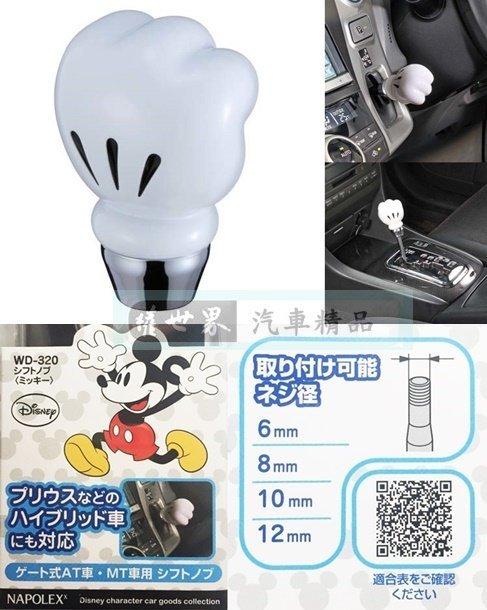 權世界@汽車用品 日本 NAPOLEX Disney 米奇 拳頭造型排檔頭 手排車/下壓式自排車適用 WD-320