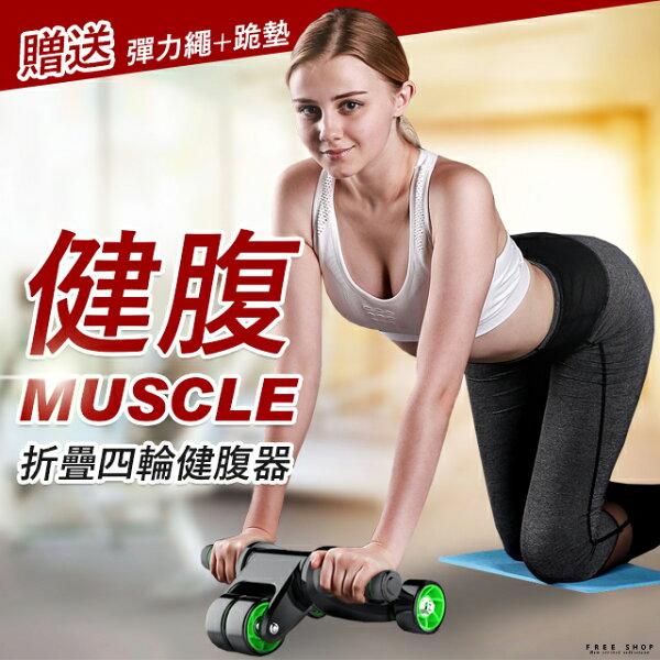 FreeShop居家健身可折疊式多方位健腹輪限時買1送3好禮腹肌滾輪彈力繩跪墊收納袋【QACS50002】
