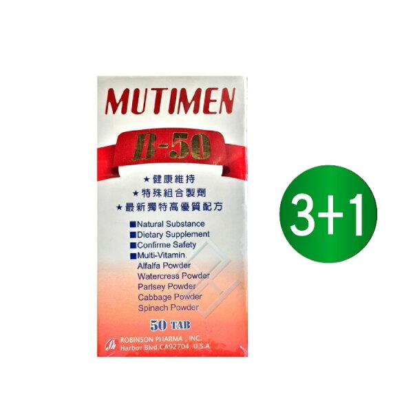 康富久久保健藥粧:※海維他50錠高單位綜合B50買3送1礦物質添加紅景天