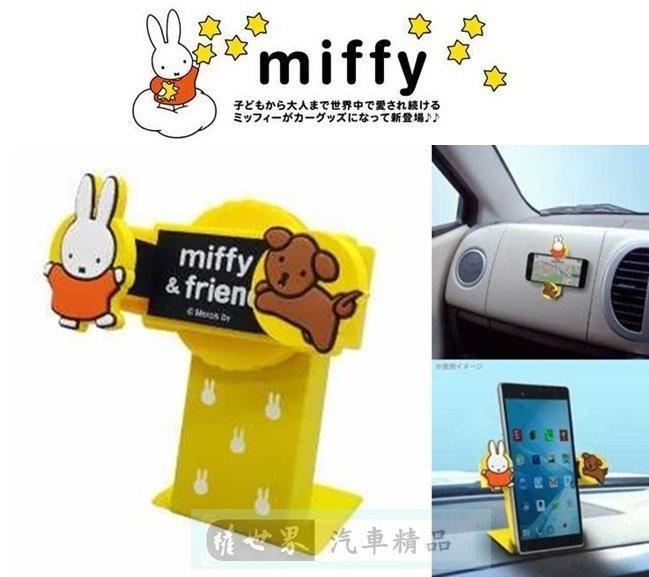 權世界~汽車用品  MIFFY米飛兔 小狗 儀表板黏貼式360度迴轉 智慧型手機架 附鐵架 DB24