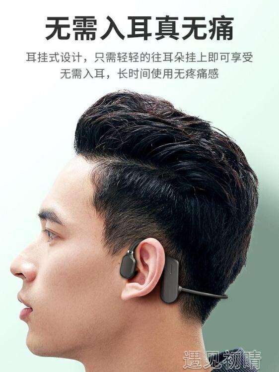 掛耳耳機不入耳無線藍芽耳機雙耳運動跑步骨傳導掛耳式新概念掛脖式防水超長待 牛貨趕集SALE搶購