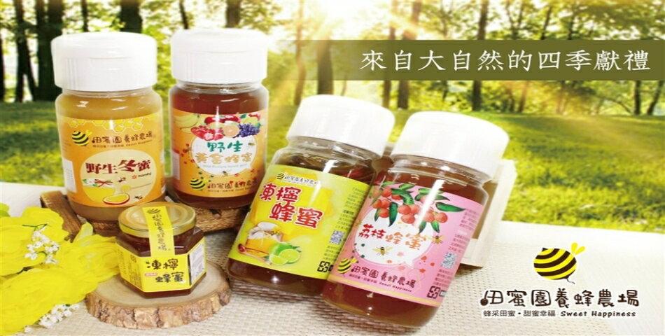 田蜜園養蜂農場真味有限公司 - 限時優惠好康折扣
