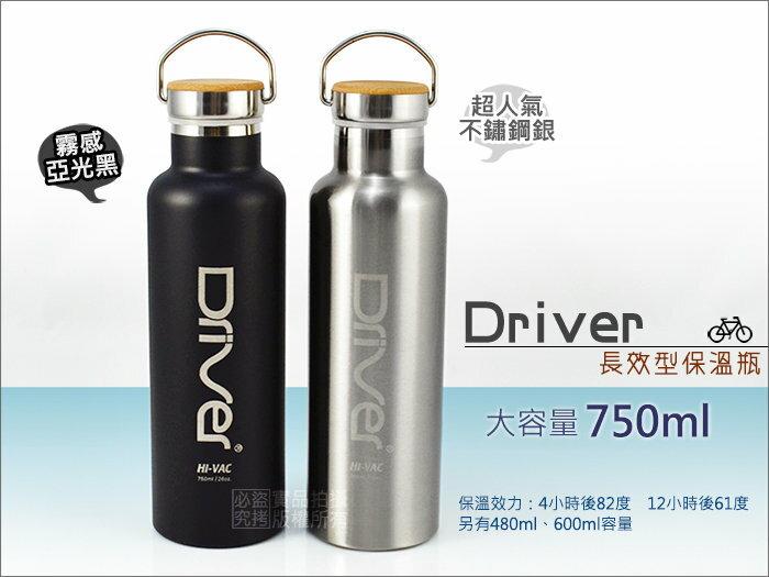 快樂屋? 《贈杯刷》Driver 20-1122 304不鏽鋼 竹蓋保溫杯.隨手杯.咖啡杯 750ml(銀色/黑色可選)