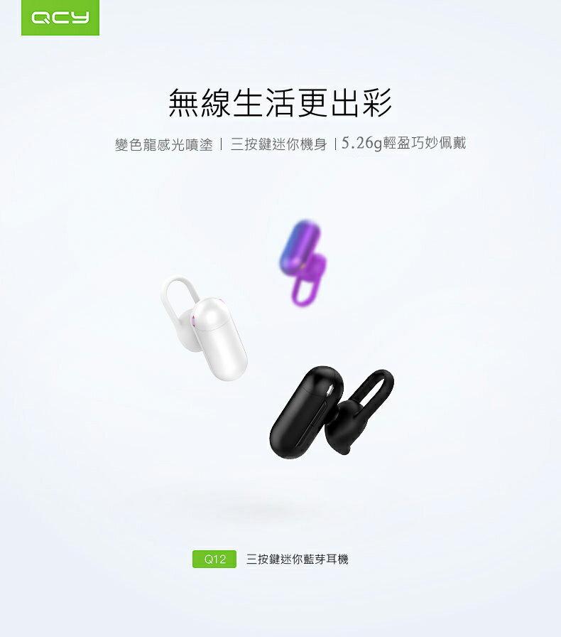 『出清下殺』QCY Q12 迷你藍牙耳機 隱形超小無線運動藍芽耳機 通用蘋果 隱形掛耳耳塞式《加贈充電線》【風雅小舖】