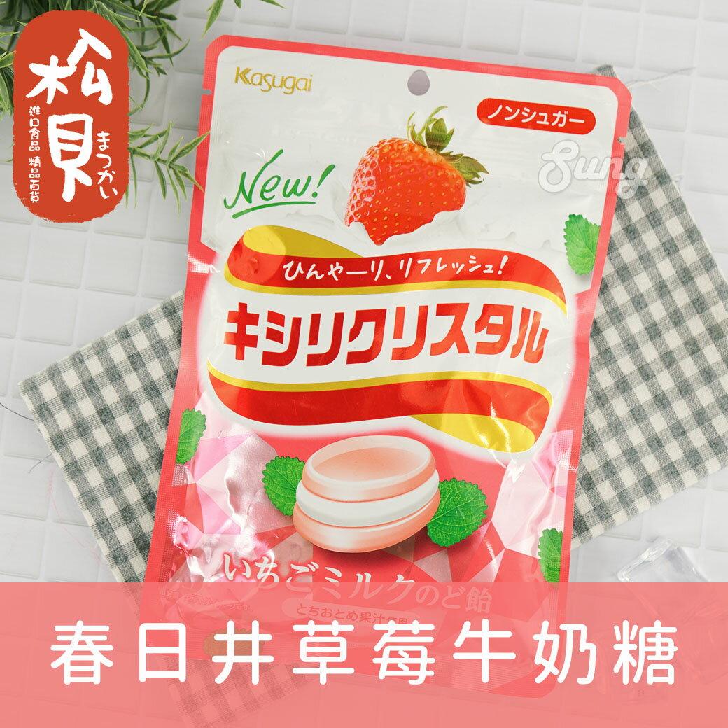 《松貝》春日井草莓牛奶糖67g【4901326130227】ca52