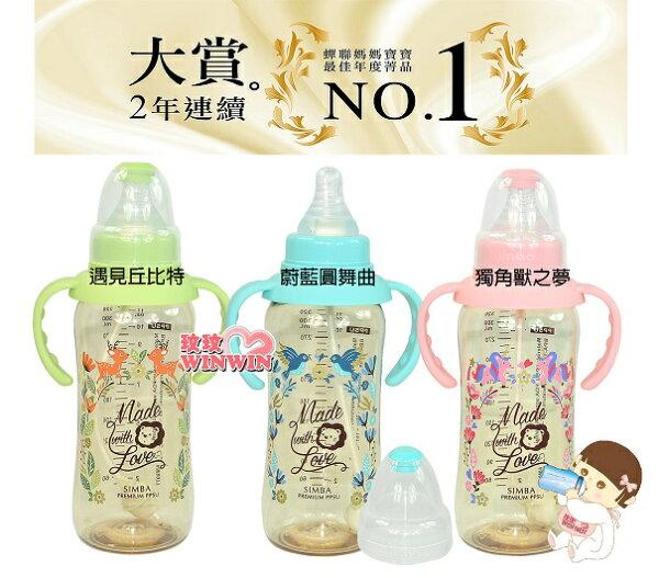 小獅王辛巴S.61150-1-4桃樂絲PPSU自動把手標準葫蘆大奶瓶320ML,自動吸管360度皆可吸吮無死角