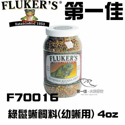 [第一佳 水族寵物] 美國FLUKER`S綠鬣蜥飼料(幼蜥專用) F70016 4oz小顆粒