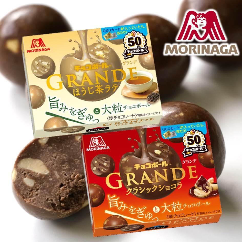 【MORINAGA森永】Choco Ball GRANDE大粒巧克力球-經典腰果/焙茶拿鐵 日本進口