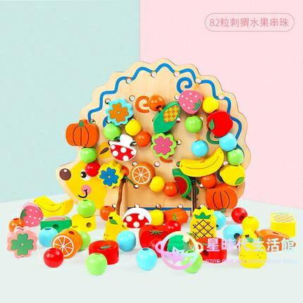 兒童積木玩具  嬰幼兒童串珠益智力1開發2寶寶3歲早教多功能穿繩diy手工繞珠玩具