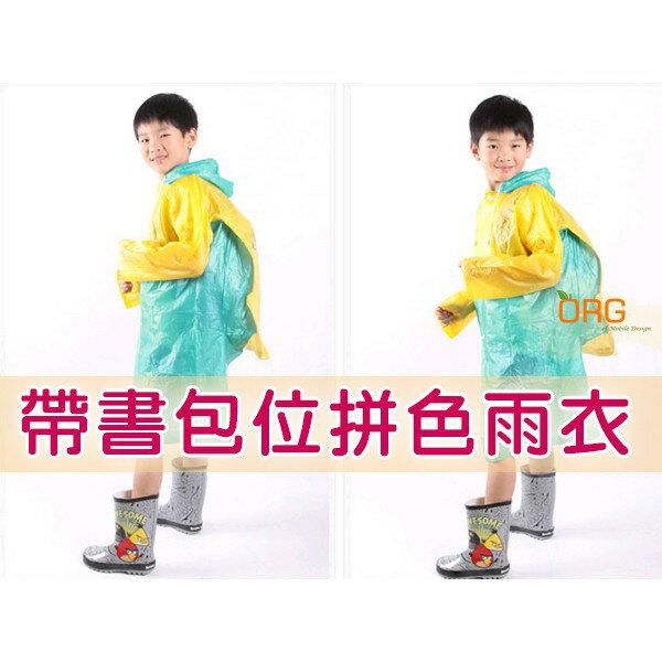 ORG《SD0622》最新款~帶書包位設計 兒童 小孩 學生 小朋友 男童 女童 雨衣 可揹書包 兒童雨衣 圖案隨機