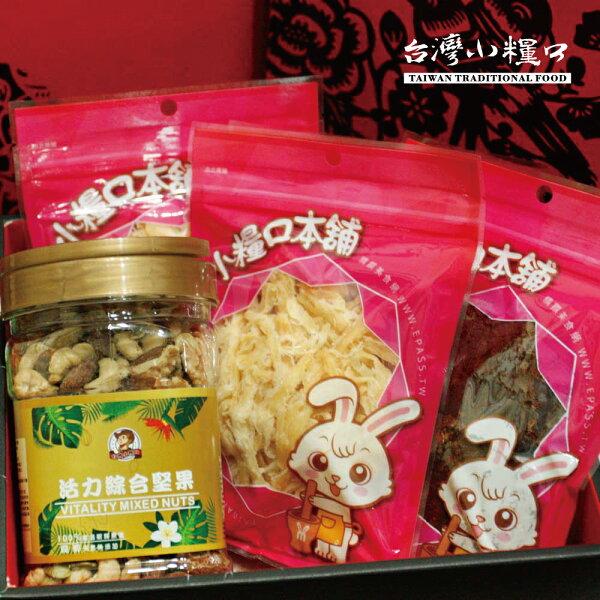 台灣小糧口休閒食品專賣店:【台灣小糧口】禮盒●花開富貴禮盒組喜來春