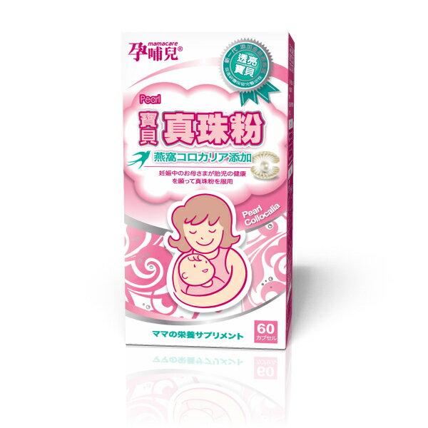 mamacare 孕哺兒 寶貝真珠粉 膠囊60粒【悅兒園婦幼生活館】【母親節推薦】