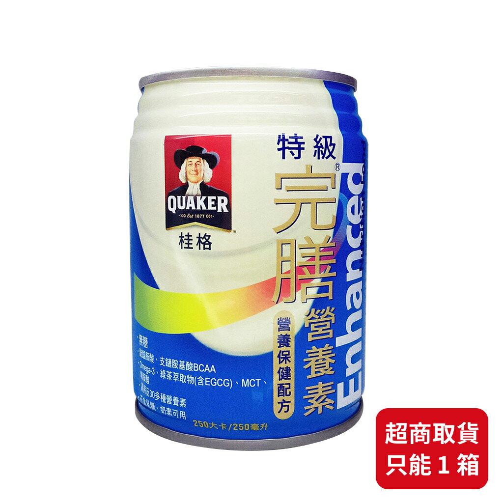 桂格完膳特級營養素 特護 無糖(藍) 24罐
