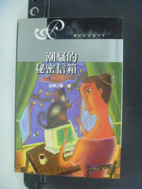 【書寶二手書T6/一般小說_HFI】潮騷的祕密信箱_迷情小愛