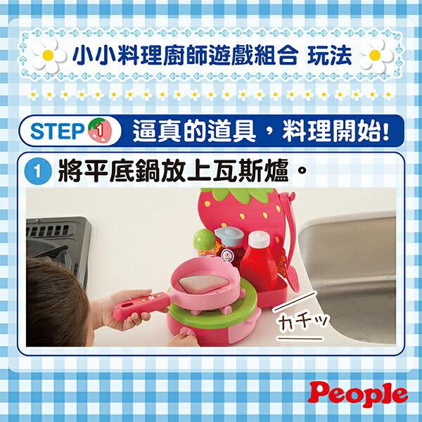 People - 小小料理廚師遊戲組合 5