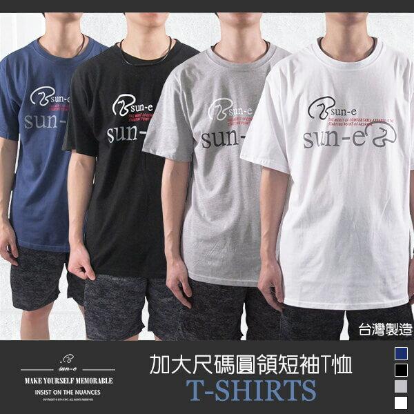 加大 製棉質短袖T恤 大尺寸LOGO圓領短T 休閒T恤 百搭短T~shirt 白色T恤 黑