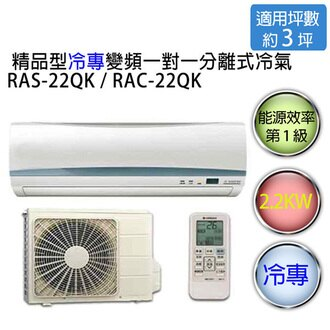 【HITACHI】日立旗艦型 1對1 變頻 冷專空調冷氣 RAS-22QK / RAC-22QK(適用坪數約3-4坪、2.2KW)