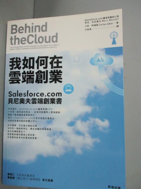 【書寶二手書T7/財經企管_GHD】我如何在雲端創業_馬克.貝尼奧夫
