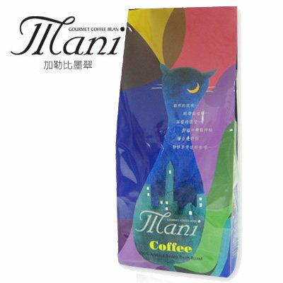 瑪尼Mani 有 機加勒比墨翠咖啡(一磅) 450g