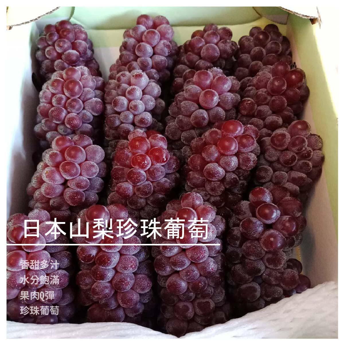 【緁迪水果】日本山梨珍珠葡萄