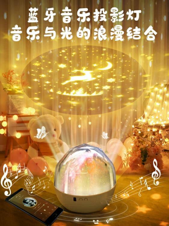 星空燈 星空燈投影儀玩具兒童生日禮物女孩網紅抖音夢幻滿天星臥室小夜燈yh