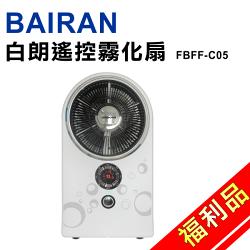 【(福利品) 白朗】時尚搖控霧化扇 FBFF-C05(霧化扇)